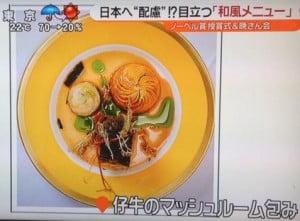 晩餐会メニュー2