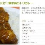【バーミキュラ】無水鍋とは?人気のレシピや調理法について