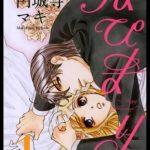 無料で読むはぴまり~Happy Marriage!?~のネタバレと感想