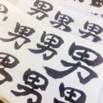 ゲシュタルト崩壊とは?引き起こしやすい文字や漢字を調べてみた結果w