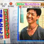川崎孝之(陸上フィギュアスケート)の動画がヤバイ!プロフィールは?