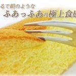 青空レストラン「ふあふあシフォンケーキ」のお取寄せ通販の情報は?