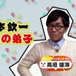 高垣雄海(めざましテレビ)の年齢や大学は?芸人の経歴も調査!