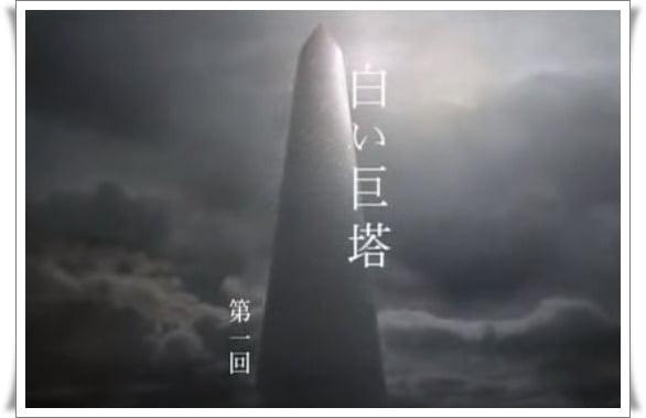 唐沢 最終回 白い巨塔