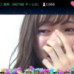 山口真帆(NGT48)がショールーム号泣配信動画で暴露した内容がヤバイ!住所を教えるメンバーは誰?