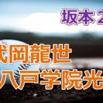 武岡龍世(八戸学院光星)の出身中学と成績は?高校通算本塁打数とドラフト評価もチェック!