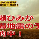 天瀬ひみかが新潟地震(2019年)を予言し的中したコードの内容がヤバイ!