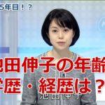 池田伸子(NHKアナウンサー)の年齢と学歴・経歴は?結婚5年目で旦那は誰か気になる!
