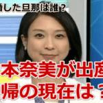 守本奈美(NHKアナ)が出産から復帰後の現在は?結婚した旦那とフライデーされた過去もチェック!