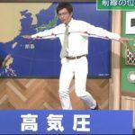 斉田季実治(NHK気象予報士)は結婚して子供がいる?経歴が意外でファッションがヤバイ!