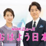 おはよう日本(NHK)の再放送はある?見逃した放送の動画を無料で見る方法をチェック!